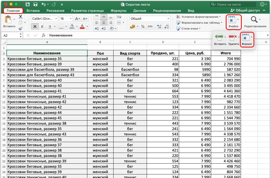 Как скрыть листы в Excel, как показать листы в Excel (скрытые листы)
