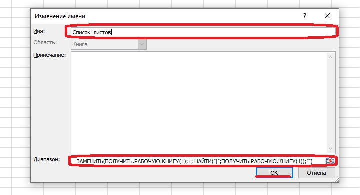 Как получить список листов книги Excel