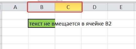 Как в Excel выровнять столбцы по ширине