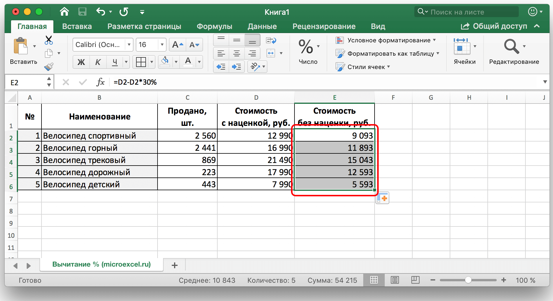 procent-chisla-ot-chisla-v-excel-formula