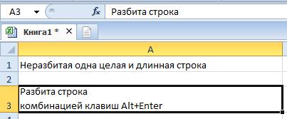 Как написать текст в ячейке в несколько строк в Excel