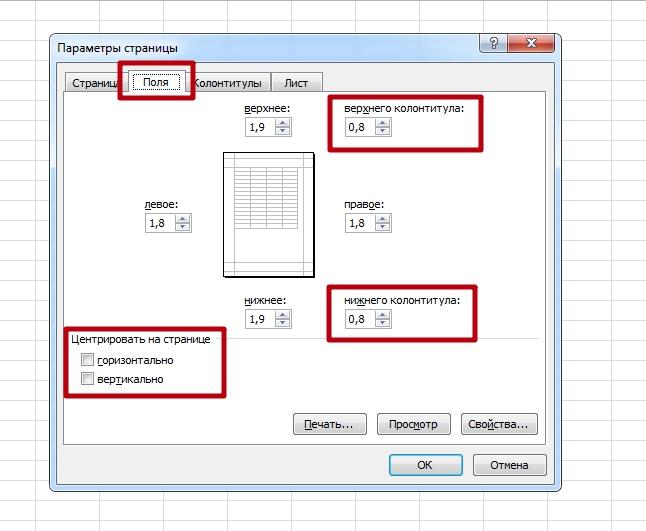kak-raspechatat-tablicu-excel-na-odnom-liste-izmenenie-orientacii-nastrojka-granic-stolbcov-i-strok-parametry-stranicy-i-pechati