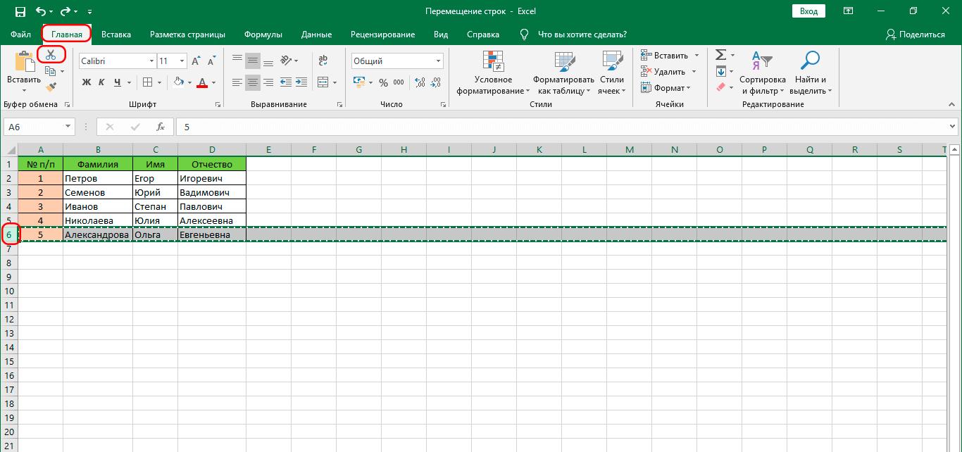 Как перенести строки в Excel. Перенос строк в Эксель - 3 способа