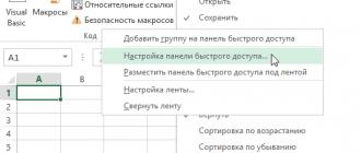 kak-vstavit-gotovyj-makros-v-rabochuyu-knigu