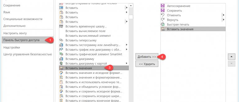 kak-bystro-zamenit-formuly-na-znacheniya-v-tablice-excel
