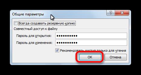Как защитить паролем Excel