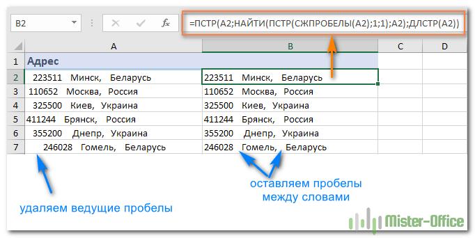 Как убрать пробел в конце ячейки в таблице Excel