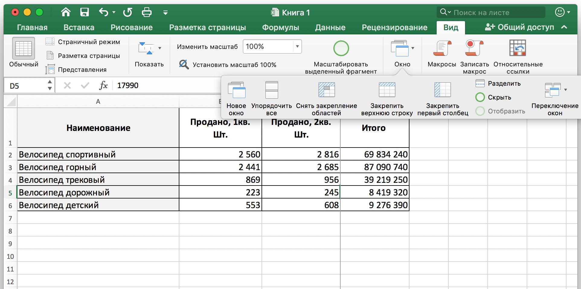Как закрепить столбец в таблице Excel. Закрепление первого столбца и нескольких столбцов, снятие закрепления