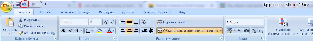kak-ubrat-sortirovku-v-excel-posle-sohraneniya