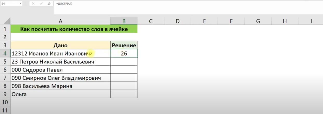 Как посчитать количество слов в ячейке таблицы Excel