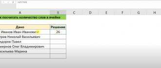 kak-poschitat-kolichestvo-slov-v-yachejke-tablicy-excel