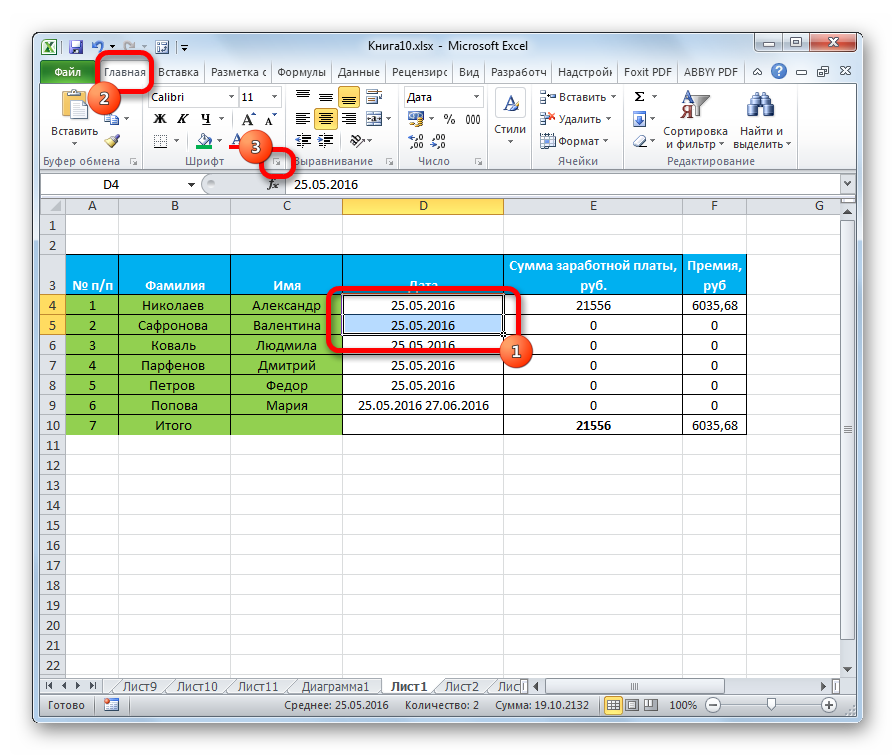Как сделать перечеркнутый текст в Excel