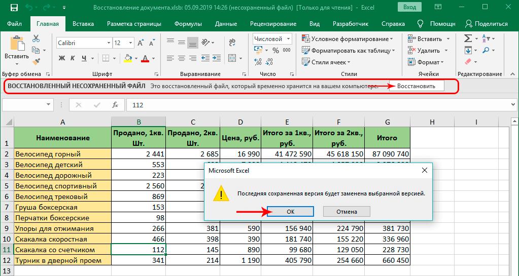 Как восстановить несохраненный файл Excel. Что делать, если не сохранил файл Эксель