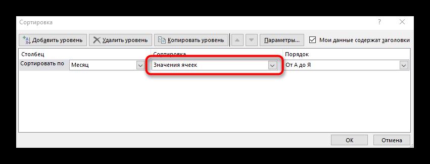 kak-v-excel-otobrazit-dannye-po-alfavitu