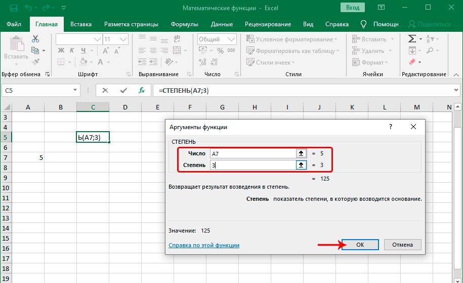 Обзор математических функций в Excel (Часть 1). 10 самых полезных математических функций