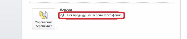 gde-hranyatsya-rezervnye-kopii-v-excel
