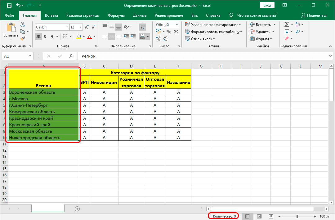 kak-opredelit-kolichestvo-strok-v-tablice-excel-3-metoda