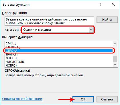 avtomaticheskaya-numeraciya-strok-v-excel-3-sposoba-nastrojki-avtomaticheskoj-numeracii-strok-v-excel