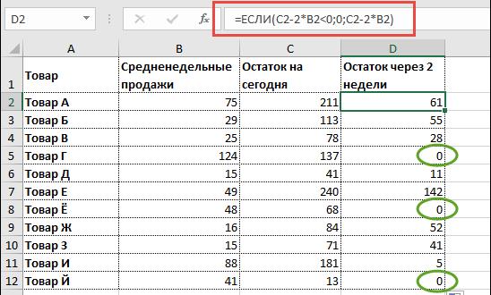 formula-ehksel-esli-yachejka-soderzhit-tekst-to-znachenie-ravno-usloviya-s-tekstom