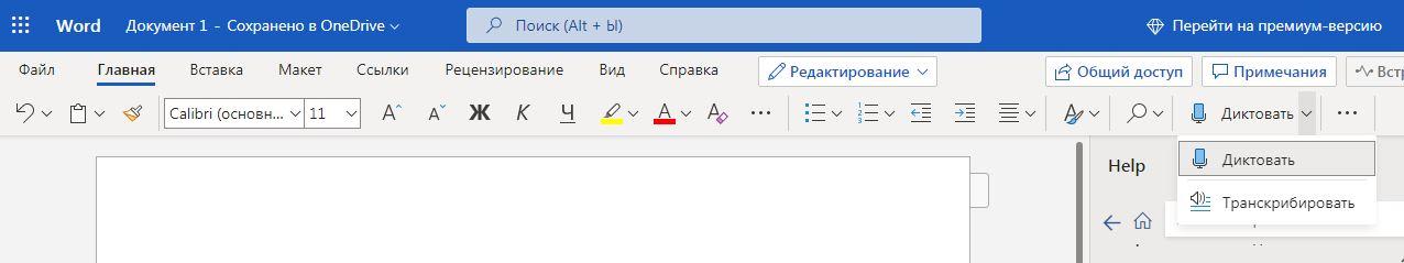 Использование Microsoft Word Online