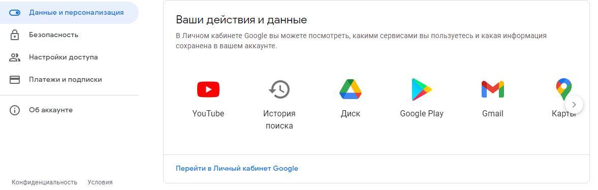 Перейти в личный кабинет Google