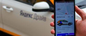 В приложении Яндекс.Драйв открыта подписка на аренду автомобилей в Санкт-Петербурге