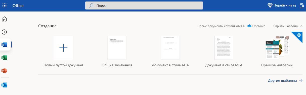 Создание нового документа