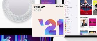 Как найти и использовать плейлист Apple Music Replay 2021