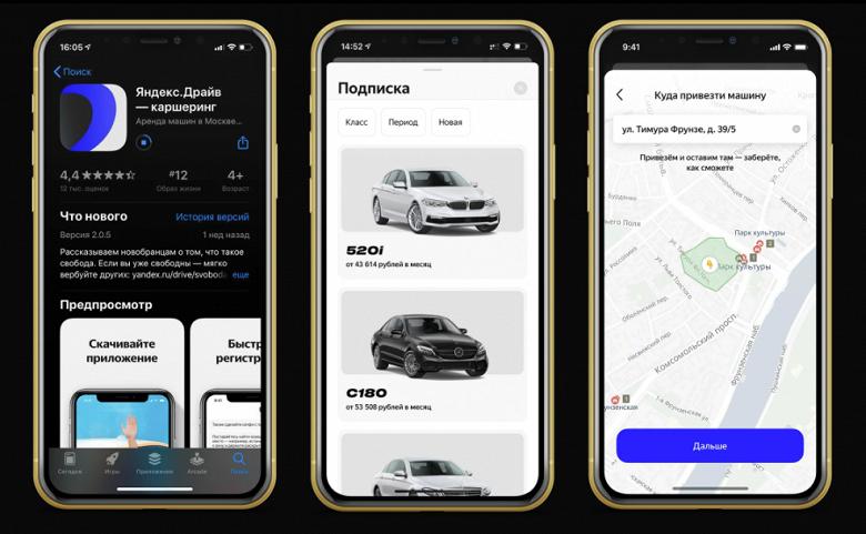 Приложение Yandex.Drive