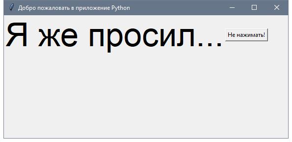 Создание графического интерфейса на Python с Tkinter. Обучение Python GUI