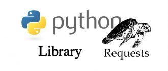 Библиотека Python Requests: документация на русском. Краткое руководство по библиотеке