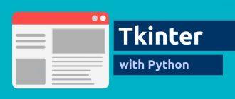 Tkinter. Создание и обработка задач