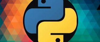 Контексты по Flask Python