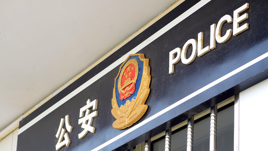 Министерство общественной безопасности Китая