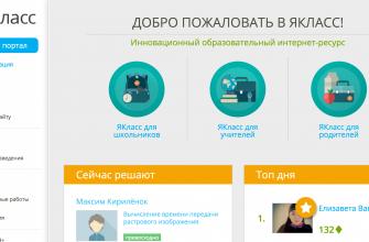 """""""ЯКласс"""" - приложение для дистанционного обучения"""
